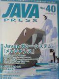 JAVA PRESS vol.40