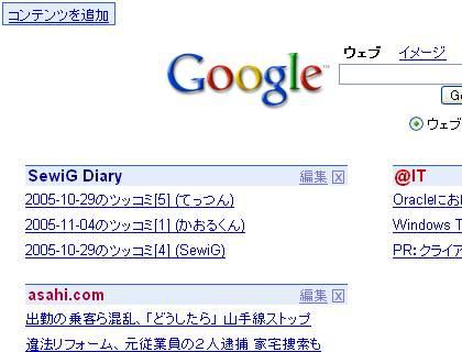 Google パーソナライズド ホームページ
